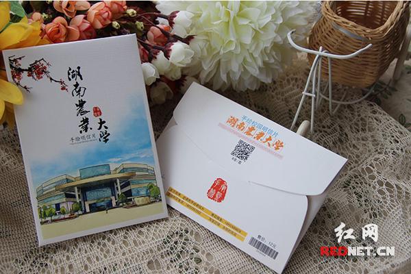 (湖南农业大学手绘明信片)